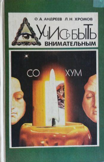 О. А. Андреев/ Л. Хромов. Учись быть внимательным