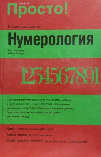 К. Лагерквист/ Л. Ленард. Нумерология