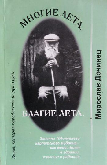 Мирослав Дочинец. Благие лета. Заветы 104-летнего карпатского мудреца