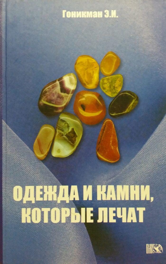 Э. И. Гоникман. Одежда и камни, которые лечат