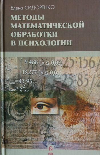 Е. Сидоренко. Методы математической обработки в психологии