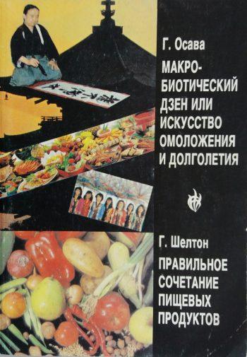 Г. Осава. Макробиотический дзен/ Г. Шелтон. Правильное сочетание пищевых продуктов