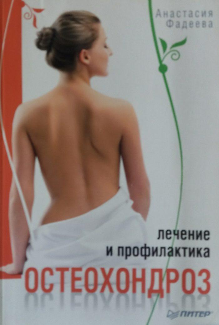 А. Фадеева. Лечение и профилактика остеохондроза