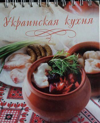 А. Елистратов. Украинская кухня