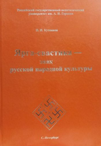 П. Кутенков. Ярга-свастика - знак русской народной культуры