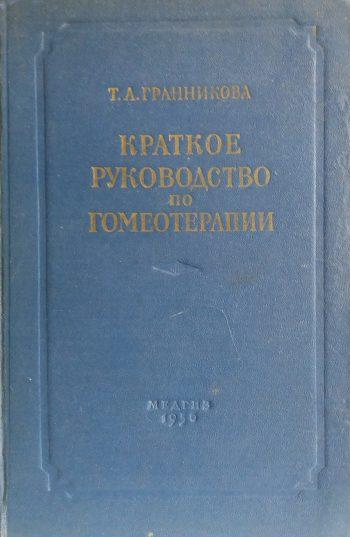 Т. Гранникова. Краткое руководство по гомеопатии