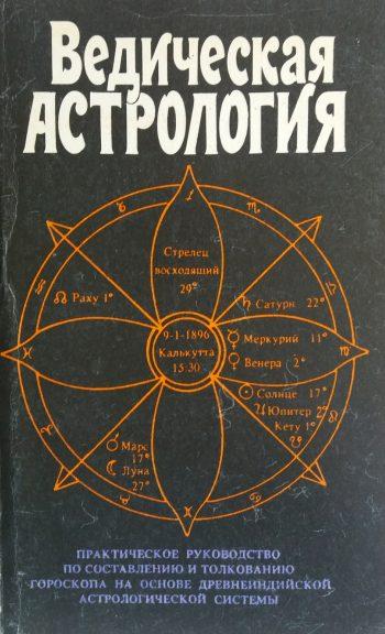 Том Хопке. Ведическая астрология.