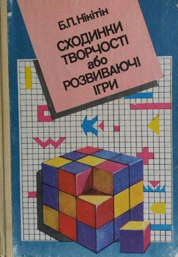 Б. Нікітін. Сходинки творчості або розвиваючі ігри.