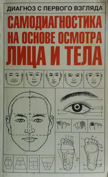 Лю Банмин. Самодиагностика на основе осмотра лица и тела. Диагноз с первого взгляда