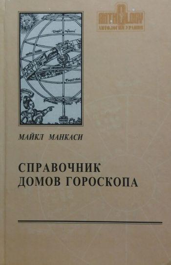 Майкл Манкаси. Справочник домов гороскопа