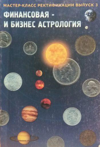Н. Строчке. Финансовая и бизнес астрология. Сборник