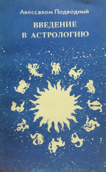 Авессалом Подводный. Введению в астрологию. Лекции