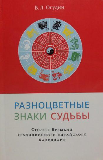 В. Огудин. Разноцветные знаки судьбы. Столпы китайского календаря