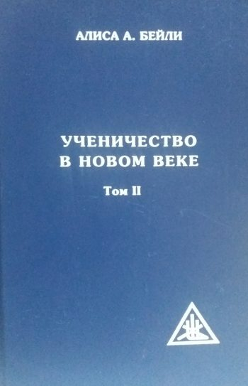 Алиса А. Бейли. Ученичество в новом веке. Том II