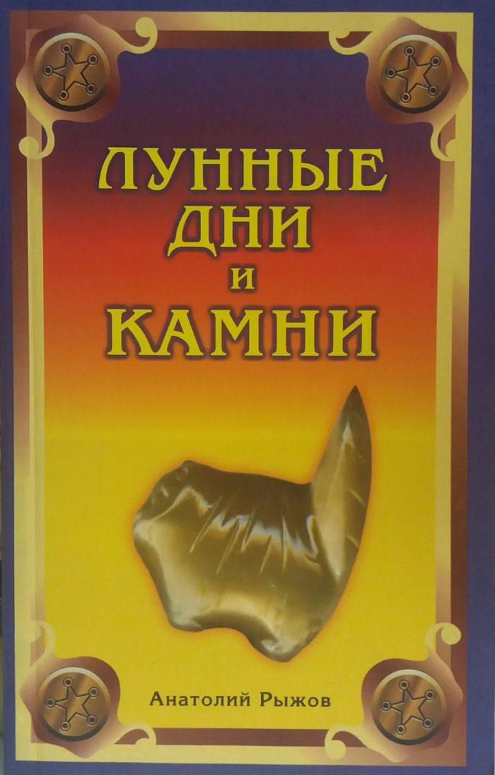 Анатолий Рыжов. Лунные дни и камни