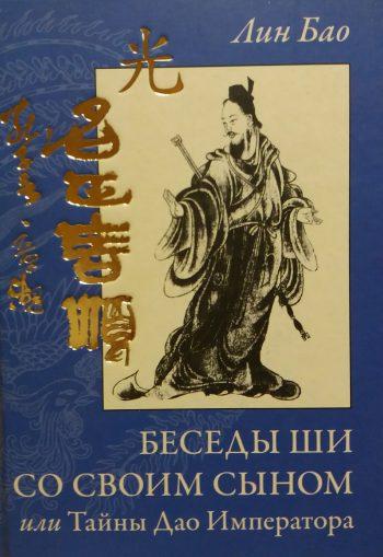 Лин Бао. Беседы Ши со своим сыном или Тайны Дао Императора