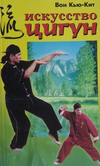 Вон Кью-Кит. Искусство цигун