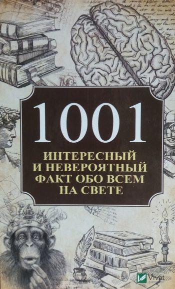 А. Кулаков. 1001 интересный и невороятный факт обо всем на свете.