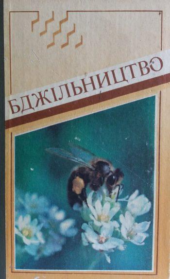 А. Черкасова. Бджільництво