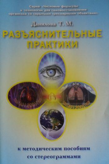 Т. Данилова. Разьяснительные практики к методическим пособиям со стереограммами
