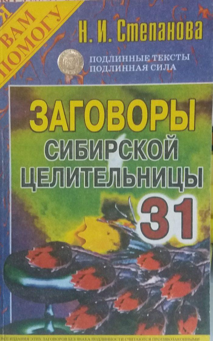 Степанова Наталья. Заговоры сибирской целительницы № 31
