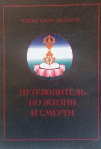 Чокьи Ньима Ринпоче. Путеводитель по жизни и смерти