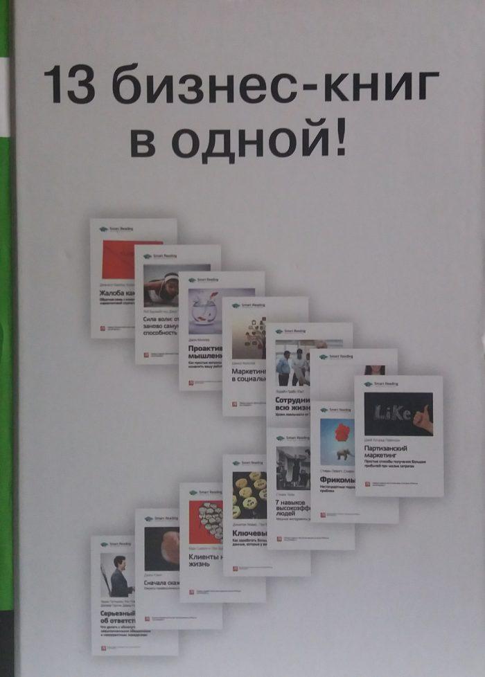 Е. Аветисов. 13 бизнес-книг в одной! Сборник саммари-книг