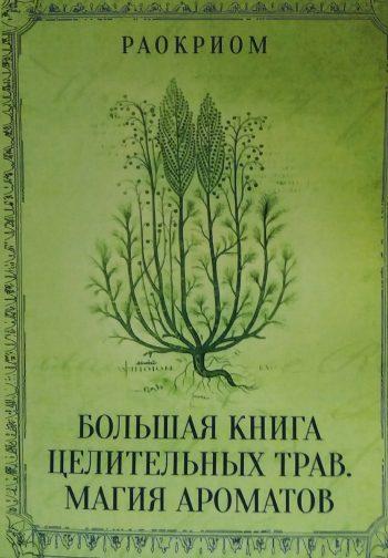Раокриом. Большая книга целительных трав. Магия ароматов