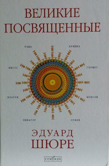 Эдуард Шюре. Великие посвященные: очерк эзотеризма религий