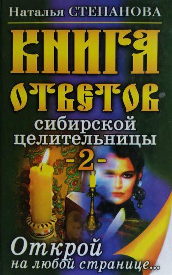 Наталья Степанова. Книга ответов сибирской целительности № 2
