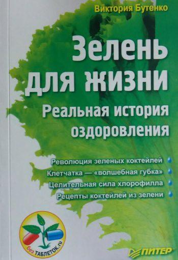 Виктория Бутенко. Зелень для жизни. Реальная история оздоровления