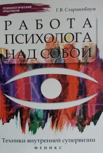 Геннадий Старшенбаум. Работа психолога над собой. Техники внутренней супервизии