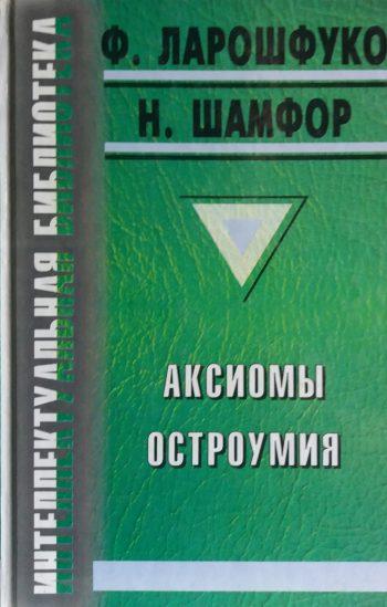 Ф. Ларошфуко/ Н. Шамфор. Аксиомы остроумия