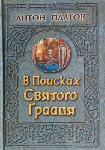 Антон Платов. В поисках Святого Грааля. Король Артур и мистерии древних кельтов.