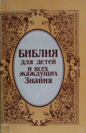 Библия для детей и всех жаждущих Знаний. Библейские рассказы.