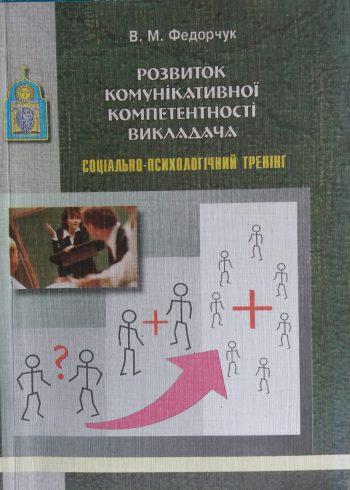 В. Федорчук. Розвиток комунікативної компетентності викладачам. Соціально-психологічний тренінг.