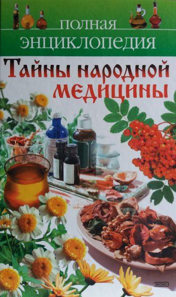 А. Маркова. Тайны народной медицины. Полная энциклопедия