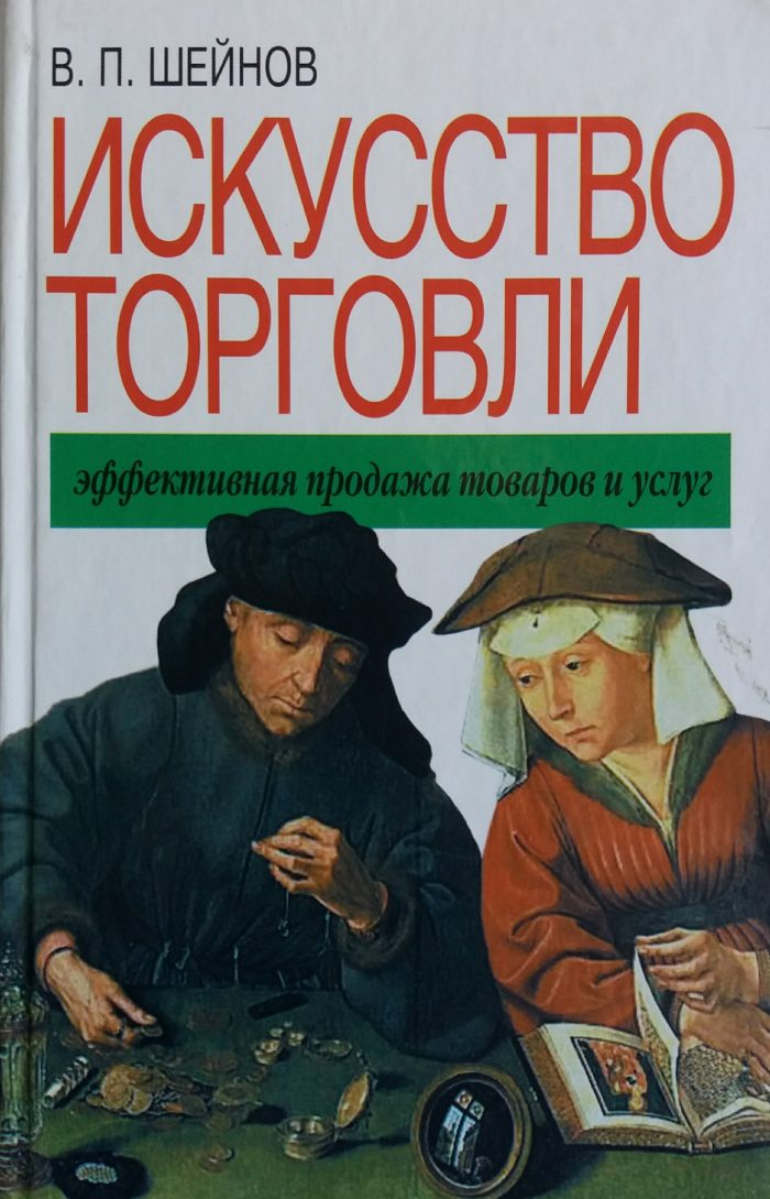 Виктор Шейнов. Искусство торговли. Эффективная продажа товаров и услуг