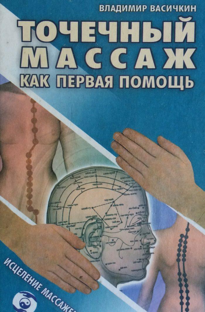 В. Васичкин. Точечный массаж как первая помощь