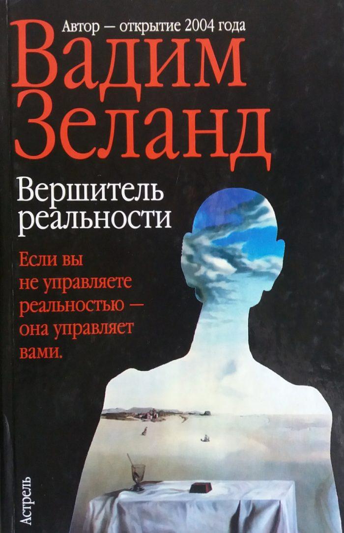 Вадим Зеланд. Вершитель реальности.