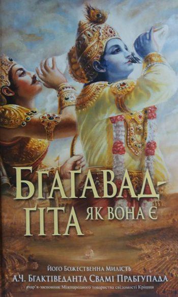 А. Ч. Бгактіведанта Свамі Прабгупада. Бгагавад-Гіта як вона є