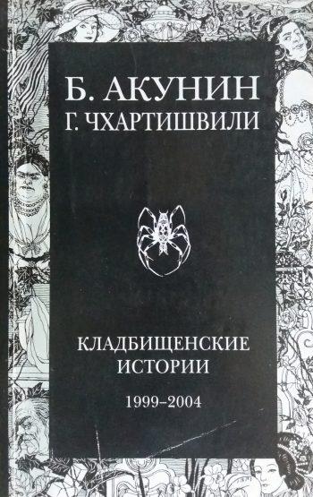 Б. Акунин, Г. Чхартишвили. Кладбищенские истории 1999-2004.