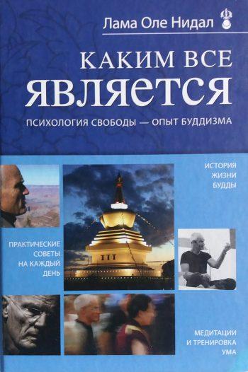 Лама Оле Нидал. Каким все является Психология свободы - опыт буддизма