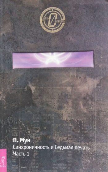 Питер Мун. Синхроничность и Седьмая печать. Часть 1