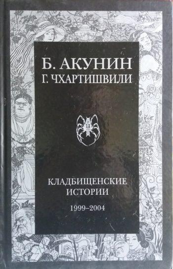Б. Акунин, Г. Чхартишвили. Кладбищенские истории 1999-2004