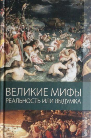 М. Климова/ О. Пухова. Великие мифы. Реальность или выдумка