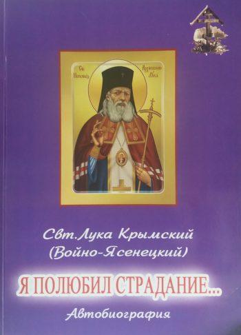 Свт. Лука Крымский (Войно-Ясенецкий). Я полюбил страдание... Автобиография