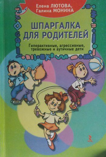 Е. Лютова/ Г. Монина. Шпаргалка для взрослых. Гиперактивные, агрессивные, тревожные и аутичные дети