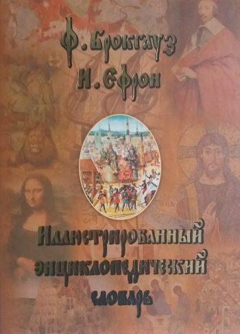 Ф. Брокгауз/ И. Ефрон. Иллюстрированный энциклопедический словарь