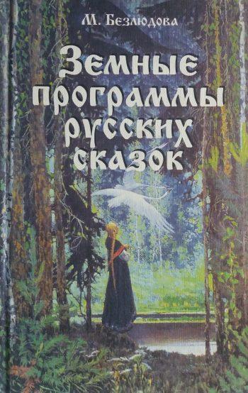 М. Безлюдова. Звездные программы русских сказок